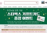 멸치쇼핑, 주간뉴딜 오픈 기념 증정 이벤트 진행
