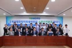 더불어민주당 동북아평화협력특별위원회 소방안전분과 발대식 개최
