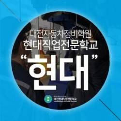 대전 국비자동차정비학원 현대직업전문학교, 국비지원 무료 교육생 모집