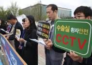 의원들 발의 철회로 하루만에 폐기된 '수술실 CCTV 설치법'