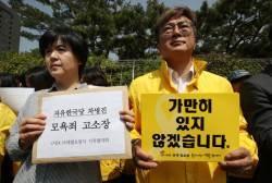 '세월호 막말' 차명진 경찰수사 착수…유족 고소인 조사
