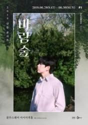 B1A4 산들, 첫 단독 콘서트 '바람숲' 개최