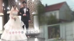 3년전 흔적도 없이 사라진 부산 신혼부부…용의자는 남편 전 여친?