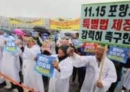 '포항지진 특별법 제정' 국민청원 답변한 靑…시민들 반응은?