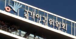 국가인권위 간부 '부산항운노조 채용비리' 연루…압수수색
