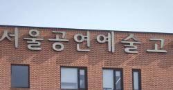 '교장 술자리 동원' 서울공연예고에 학생인권 보장 '경고장'
