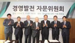 """경총 '경영발전자문위' 개최...""""과거에만 매달려 미래 실종됐다"""""""