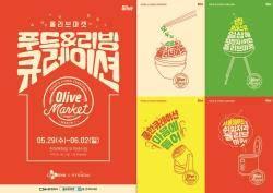 올리브, '올리브 마켓' 개최…푸드·라이프스타일 브랜드 총집합