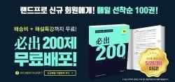 """랜드프로 """"EBS 공인중개사 '필출200제 무료배포' 앵콜이벤트 28일까지 운영"""""""