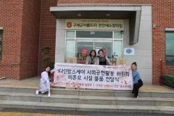 다인맘스케어, 미혼모 시설에 '함께하는 사랑나눔 생활용품' 기부