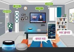 """네콘 """"네콘스테이션과 구글 AI스피커 홈미니 결합상품 공개"""""""