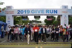 """굿피플 """"기부마라톤대회, 희귀난치성 질환 아이들 돕기 위해 3,000명 함께 달려"""""""