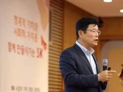 """SK,""""1조4000억원 사회에 손실, 사회적 가치 분기마다 공개"""""""