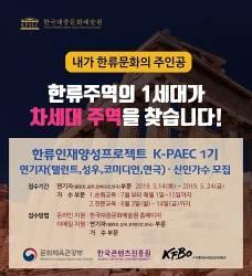 대중문화예술인 역량강화ㆍ인성교육 프로그램 K-PAEC 진행