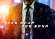 '어벤져스' 잡은 키아누 리브스…'존 윅3' 개봉 첫주 박스오피스 1위