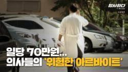 [탐사하다] 일당 70만원의 유혹…의사들의 '위험한 알바'
