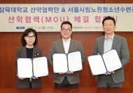 삼육대-서울시립노원청소년수련관, 산학협력 MOU 체결