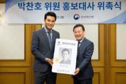 [사랑방] 박찬호, 인사혁신처 홍보대사 위촉