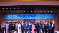 서울시립대 2019 한반도 미래도시협력네트워크포럼 개최