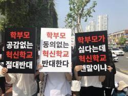 """서울 혁신학교 전환 잇따라 불발…학부모들 """"의견수렴 절차 바꿔야"""""""