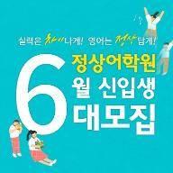 초등영어학원 정상어학원ㆍ정상수학학원, 6월 여름학기 전국 단위 신입생 모집