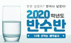 """에듀셀파 독학재수기숙학원, """"반수생 어떻게 준비해야 하나요?"""""""