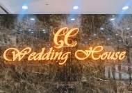 수원웨딩홀 경기교총웨딩하우스, 봄맞이 할인이벤트 지속적 실시