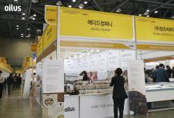 애디드컴퍼니㈜ 시즈닝 브랜드 '오일러스', 2019서울국제식품산업대전 참가