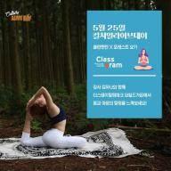 더 스테이 힐링파크, '2019 컬처 얼라이브 데이' 실시
