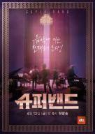 '슈퍼밴드' 4주 연속 화제성 상승…애청자 자처한 싸이-김형석