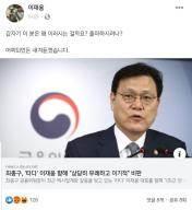"""이재웅 저격 최종구에···""""웬 갑질 발언"""" IT업계로 번진 논쟁"""