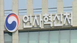 공무원 호봉제 폐지되나…직무급제 도입 추진