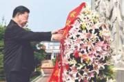 [사진] 시진핑, 대장정 기념비서 '항미 대장정' 시사