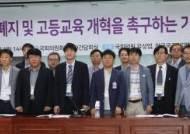 """교수 단체 """"교육부 폐지하라"""" 정부 대학정책 강력 비판"""