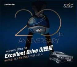 젝시오 오너에게 벤츠 오너의 기회를 드립니다…젝시오 'Excellent Drive' 이벤트 진행
