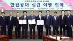 """한전공대 설립 본격화…전남도 """"전담조직 구성 착수"""""""