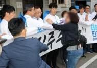 '복지' 외치는데 장애인단체 기습시위,왜?…'화들짝' 민주당 긴급 대응 지시