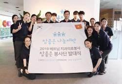 참좋은나눔재단 치과의료 봉사단, 베트남 소외계층에 의료지원한다