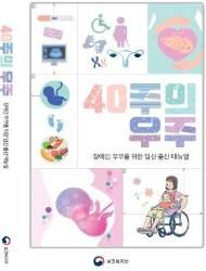 """복지부 """"장애인 임신·출산 가이드북 발간"""""""