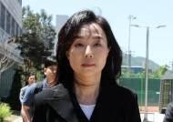"""""""힘도 없는 여가부 장관이···"""" 조윤선, 최후진술서 '눈물'"""