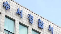 뒷돈 받고 '성매매업소' 단속정보 흘려준 경찰관 2명 구속영장