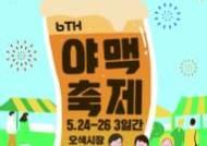 """""""오산 오색시장에서 130종 수제맥주 즐기세요""""... 24~26일 '야맥축제'"""