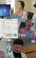 '아내의 맛' 함소원, 출산 5개월만 둘째계획…진화 '정자 만수르'
