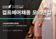 """ANC승무원학원 """"걸프항공 2기 채용에 실전면접준비 시작"""""""