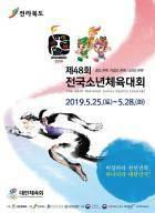 제48회 전국소년체육대회, 25일부터 4일간 전라북도에서 개최