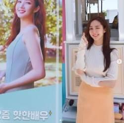 """박민영, 이승기 깜짝 커피차 선물에 """"센스가 지구뿌신 요즘친구"""""""