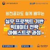 """한경닷컴 IT교육센터 """"전액 무료 교육 제공"""""""