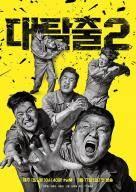 '대탈출2', 시즌제 묘미 살리니 겨우 '노잼' 탈출