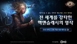 카카오게임즈, '패스 오브 엑자일' 한국 콘텐트 공개