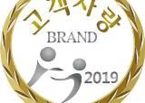[2019 고객사랑브랜드대상] 최고의 브랜드 비결은 '소비자 최우선 경영'